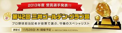 【荒波翔】ゴールデン・グラブ賞
