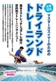 【宮下純一】DVD「マスターズスイマーのためのドライランドトレーニング」