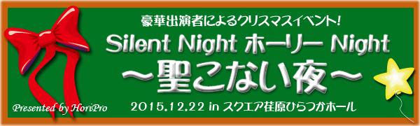 Silent Night ホーリー Night ~聖こない夜~