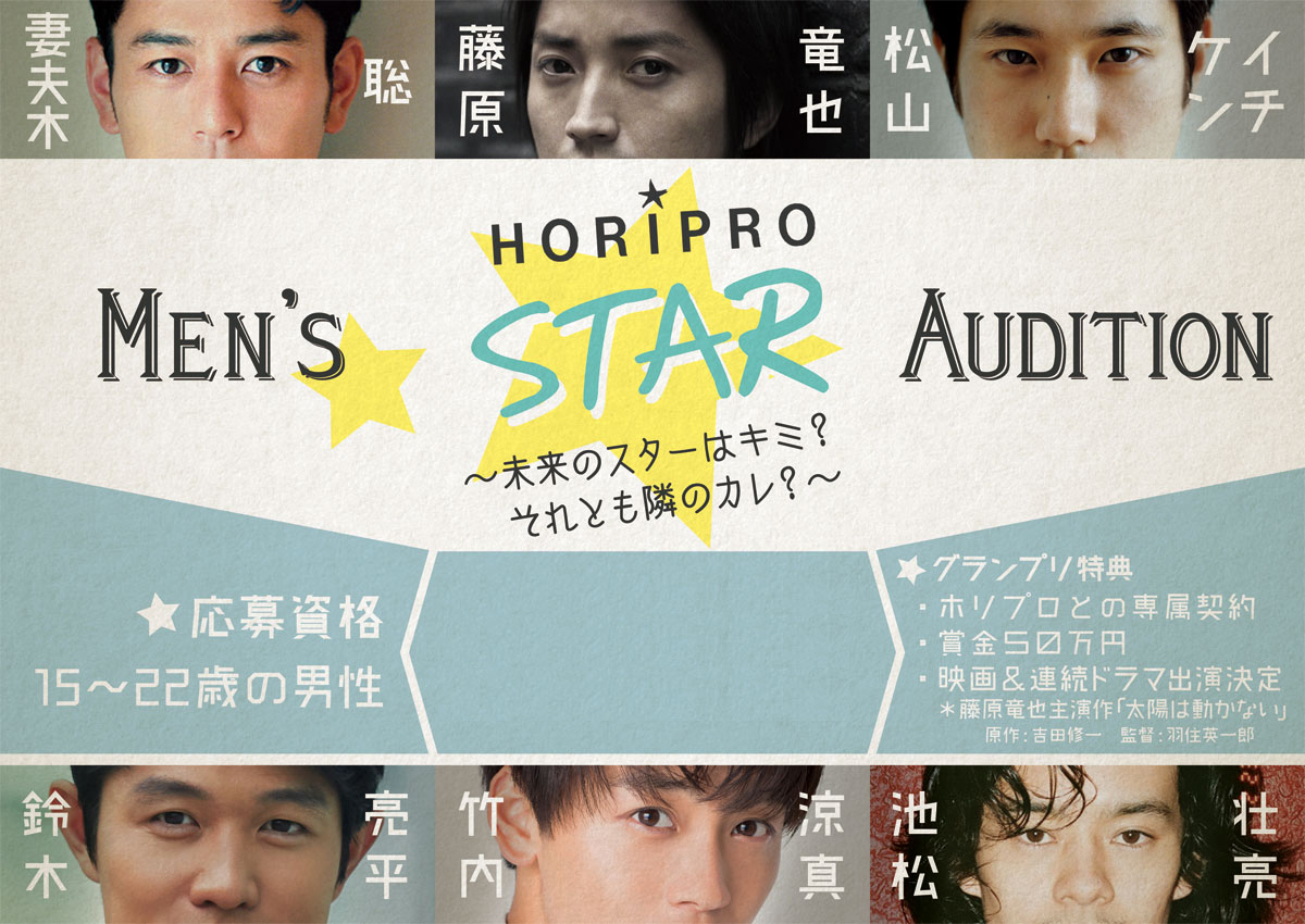 HORIPRO MEN'S STAR AUDITION ~未来のスターはキミ? それとも隣のカレ?~