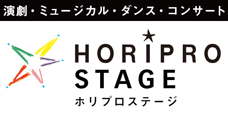HORIPRO STAGE