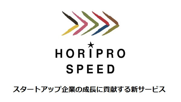 HORIPRO SPEED