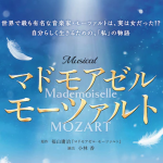 【平方元基】ミュージカル「マドモアゼル・モーツアルト」出演決定