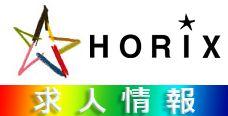 株式会社ホリックス 採用情報
