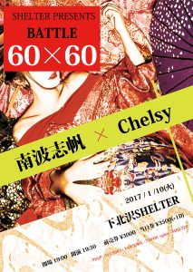 SHELTER PRESENTS [BATTLE60×60]