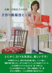 nakada_book